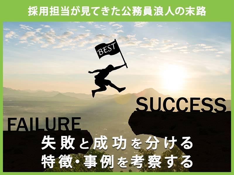 【採用担当が見てきた公務員浪人の末路】失敗と成功を分ける特徴・事例を考察する
