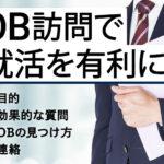 OB訪問で就活を有利に!目的・効果的な質問・OBの見つけ方・連絡を伝授
