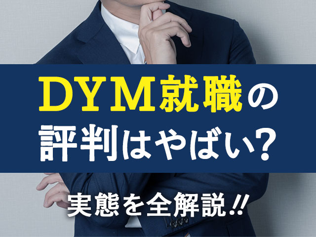 就職率96%のDYM就職の評判の実態を口コミから採用担当者が全解説