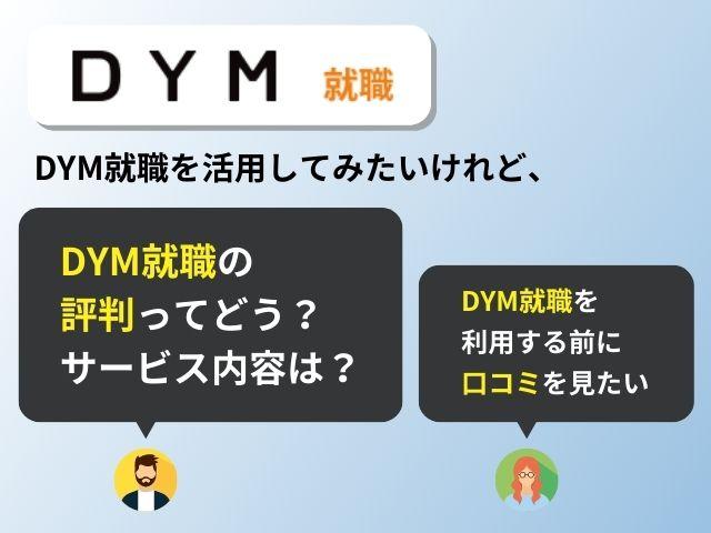 DYM就職の評判ってどう?サービス内容に違いはあるの?