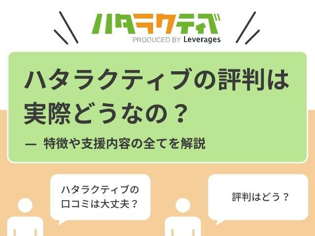 ハタラクティブの口コミや評判を【採用担当者の目線】から解説!