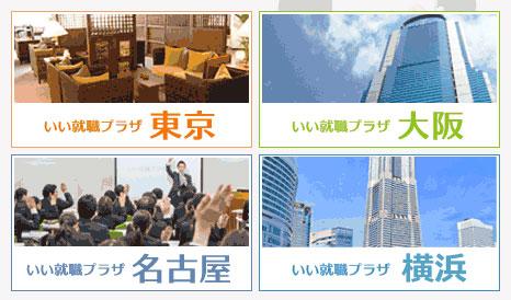 いい就職ドットコムの拠点は東京・大阪・名古屋・横浜