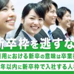 【新卒枠を逃すな】採用における新卒の意味は卒業後3年以内に新卒枠で入社する人材