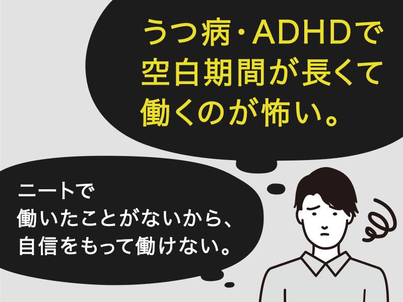 うつ病やADHDで空白期間が長くなりすぎて働くのが怖い