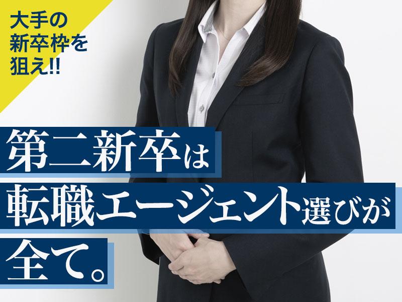 第二新卒は転職エージェント選びが全て。