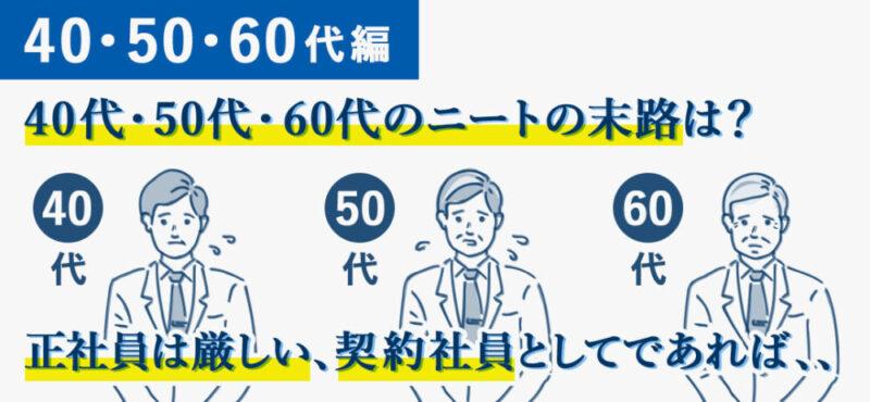40代・50代・60代編