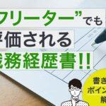 """""""フリーター""""でも評価される職務経歴書!!"""
