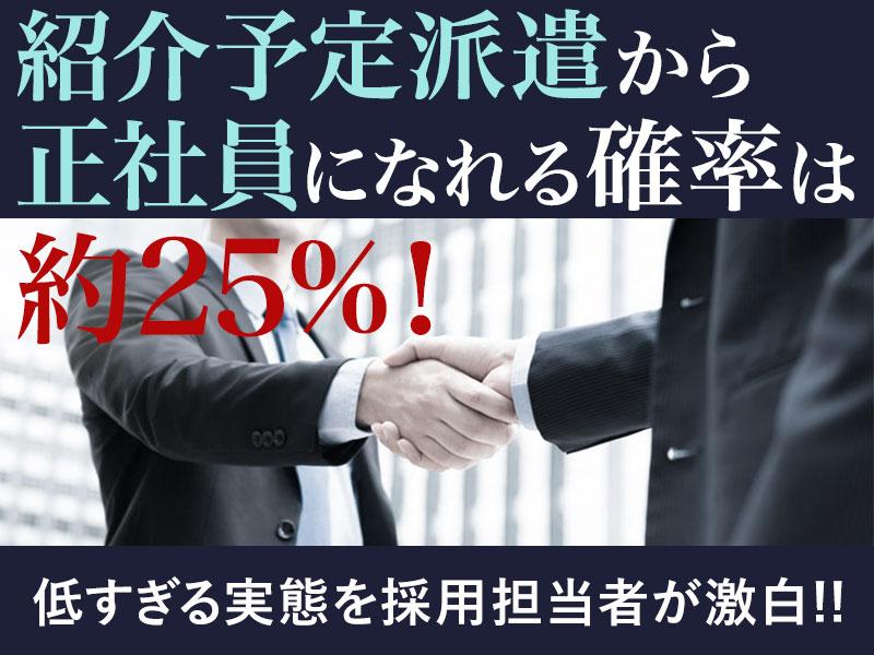 紹介予定派遣から正社員になれる確率は約25%!