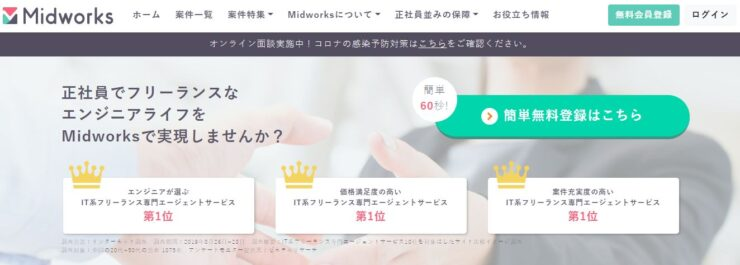 Midworks_キャプチャ