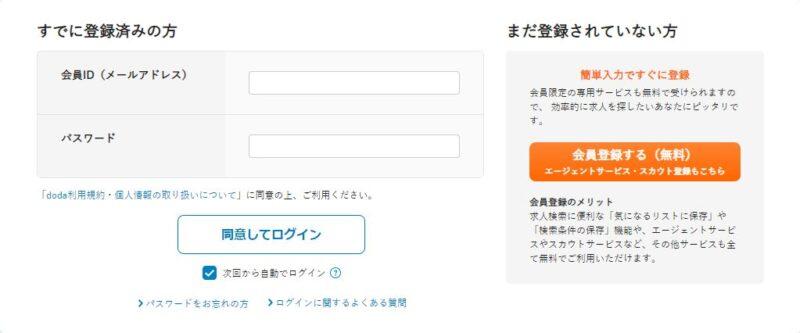 dodaログインページ