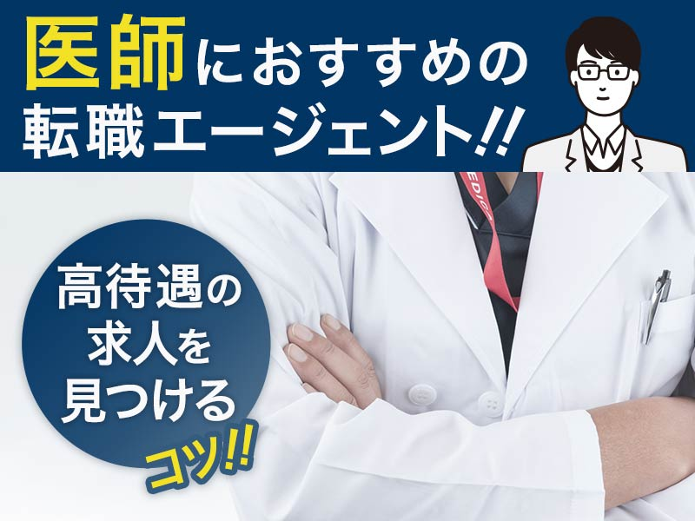 医師におすすめの転職エージェント?