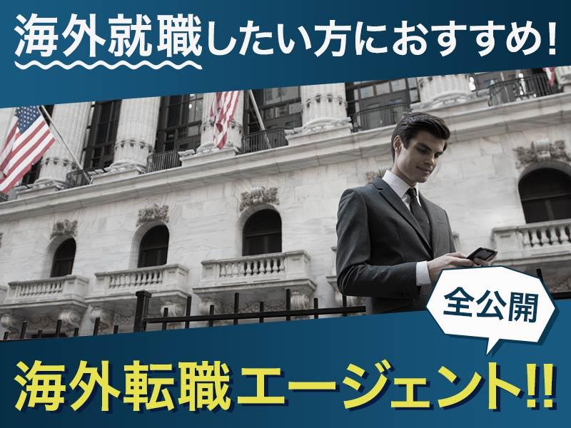 海外就職したい方におすすめ!海外転職エージェント!!