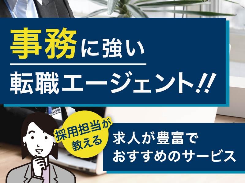 事務に強い転職エージェント!!
