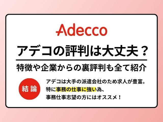 """""""アデコ""""の評判は大丈夫?"""