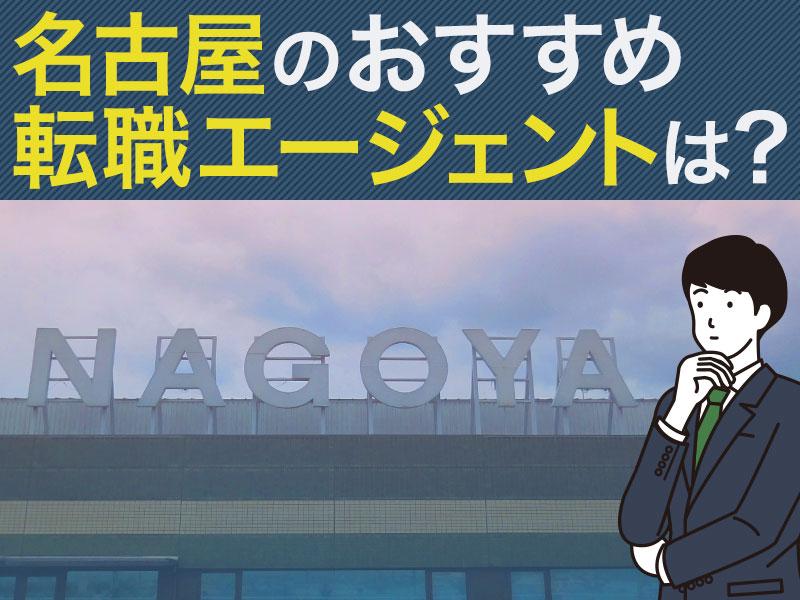 名古屋のおすすめ転職エージェントは?