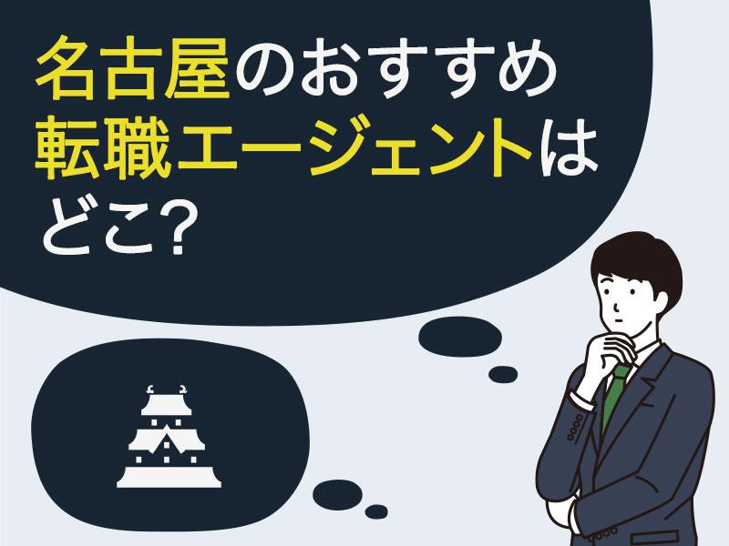 名古屋のおすすめ転職エージェントはどこ?