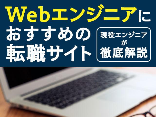 Webエンジニアにおすすめの転職サイト